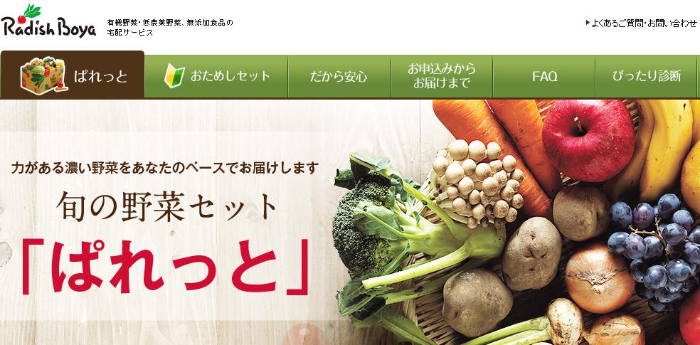 有機野菜はらでぃっしゅぼーやに決定! 味は? 使い勝手は? 便利?