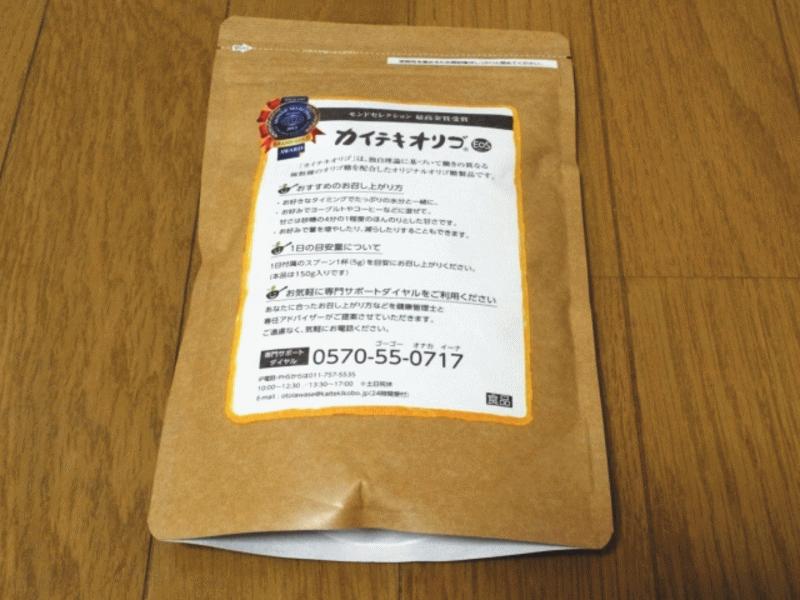 腸内環境改善サプリメント『カイテキオリゴ』が届いたよ。