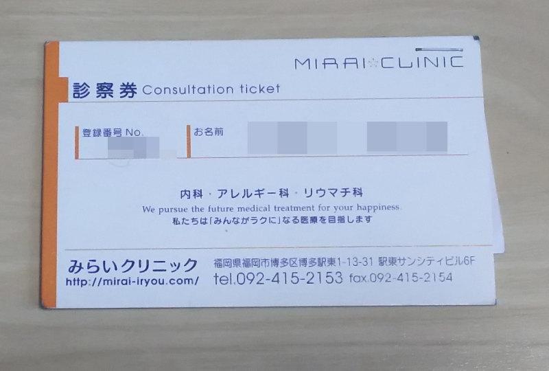 福岡のみらいクリニックで受診(慢性上咽頭炎治療記Part8)