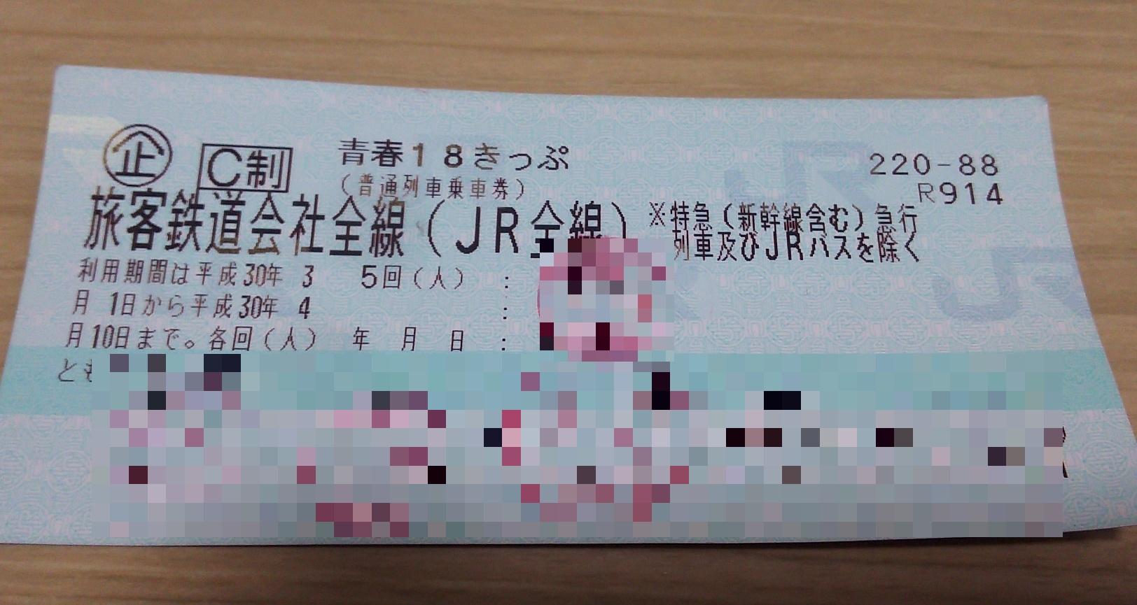 青春18きっぷで東京⇒新潟へ一人旅してみた