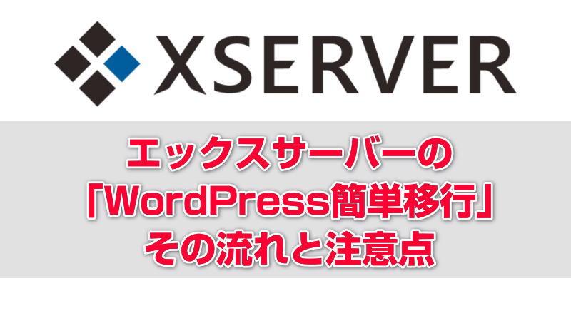 【実践レポート】エックスサーバーのWordPress簡単移行を試してみた